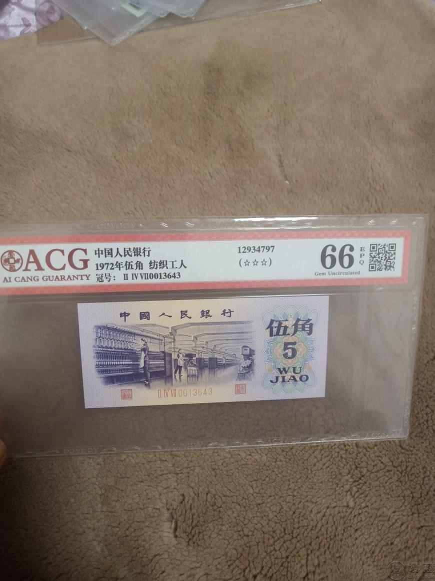 1972年五角纸币值多少钱   1972年五角纸币价格