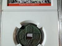 宣和通宝直径29mm价格