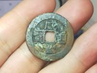 咸丰通宝五级币
