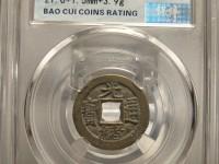 光绪通宝一文小铜币值多少钱