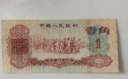 1960年1角纸币目前价格多少   1960年1角纸币最新价格