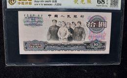 三版币大团结单张价格  三版大团结 价格