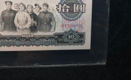1965年10元单张价格表   10元钱1965年价格表