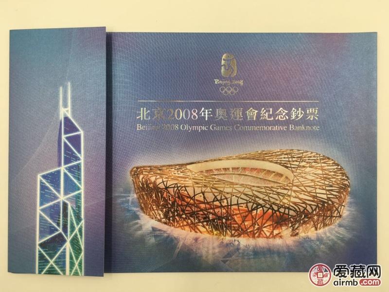 香港奥运纪念钞面值20