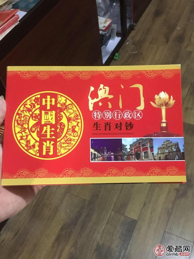 中国生肖 澳门生肖钞一对