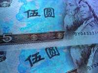 5元纸币80版