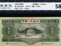 53年苏联三元人民币