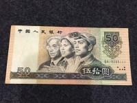第四套90年50元