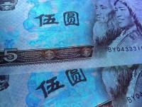 80年5元纸币