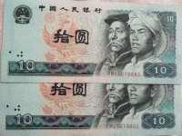 第四套10块人民币