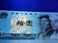 第四套人民币80年10元