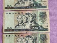 1990年的50块钱的纸币