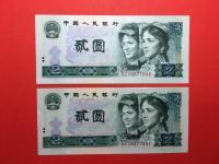 人民币1980年老钱2元