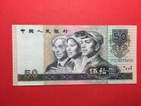 第四套50元荧光币