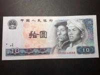 1980年老版的10元