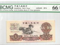 炼钢五元旧币价格