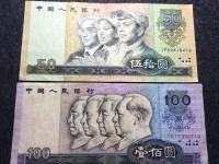 第四套人民币50元90