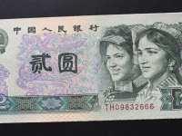 90年版2元纸币