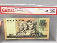 1990年版50元人民币