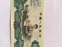 第三套2元人民币五星