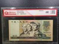 第四套人民币80年50元