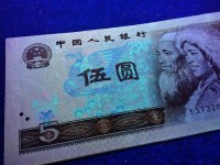 5元人民币1980年