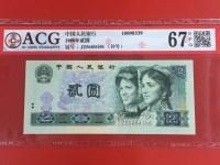 1980版2元人民币