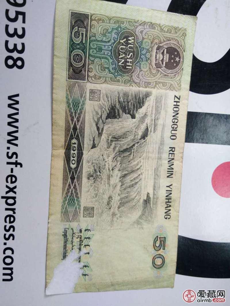 第四套人民币1990年5