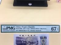 中国第三套人民币5角