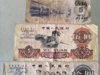62年面值1角人民币价格