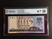 四连体100元价格(90版)