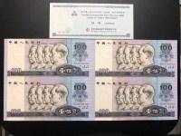 1990年全新100元纸币价格