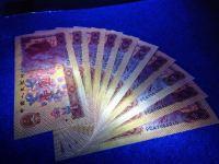 80年1元满版桃花荧光币