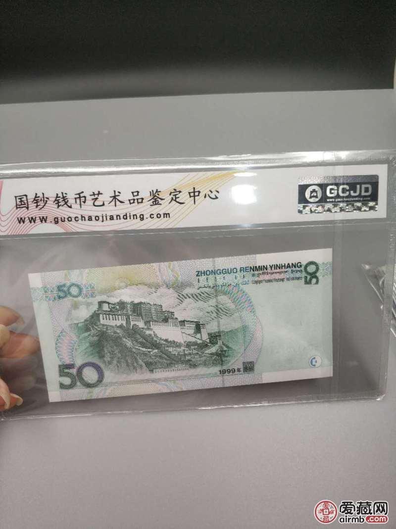 评级币1990年50元一