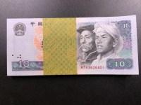 第四版10元纸币