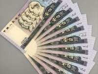 1990年100元纸币收藏价格表