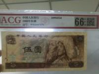 第四套人民币 80 5元