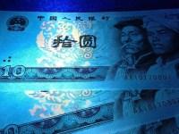 第四套人民币80版10元