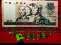 第四人民币90年50元