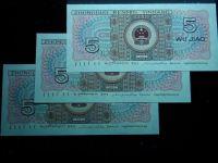 人民币3套背绿水印一角
