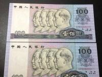 1990年纸币100元价值多少