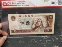 第四套人民币中的5元