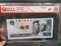 1980年版人民币10