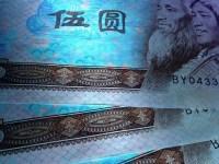 第四套5元人民币