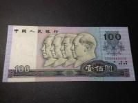 90年的老版100元人民币