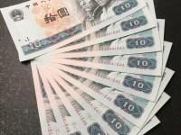 80年人民币10元券