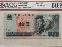 80年10元价值多少钱