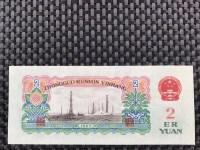 车工2元人民币最新价格