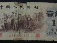 第三套人民币1角蓝罗马