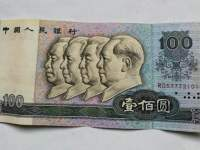 四版币90版100元价格表